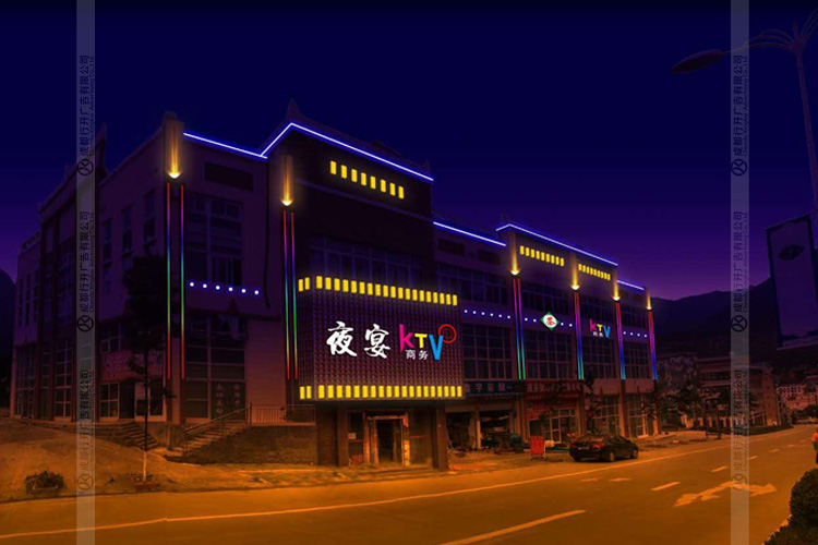 金宝博娱乐_夜宴KTV霓虹灯LED门头,霓虹灯门头,精品门头,LED招牌,娱乐会所招牌,娱乐会所发光字
